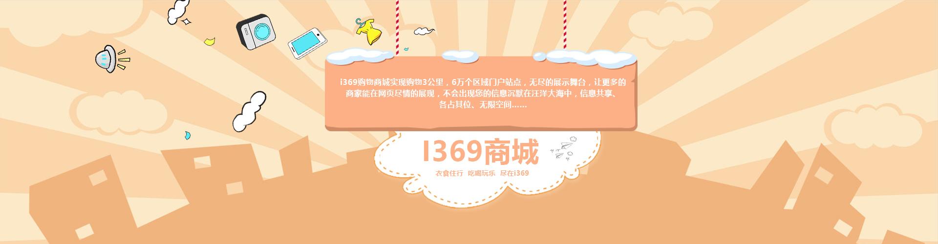 安徽云丰网络-首个云平台-i369购物云平台
