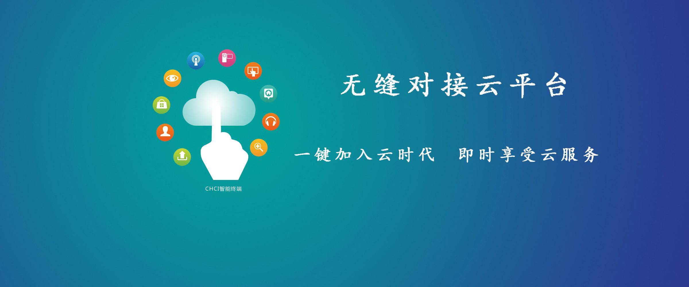 安徽云丰公司-首个云平台