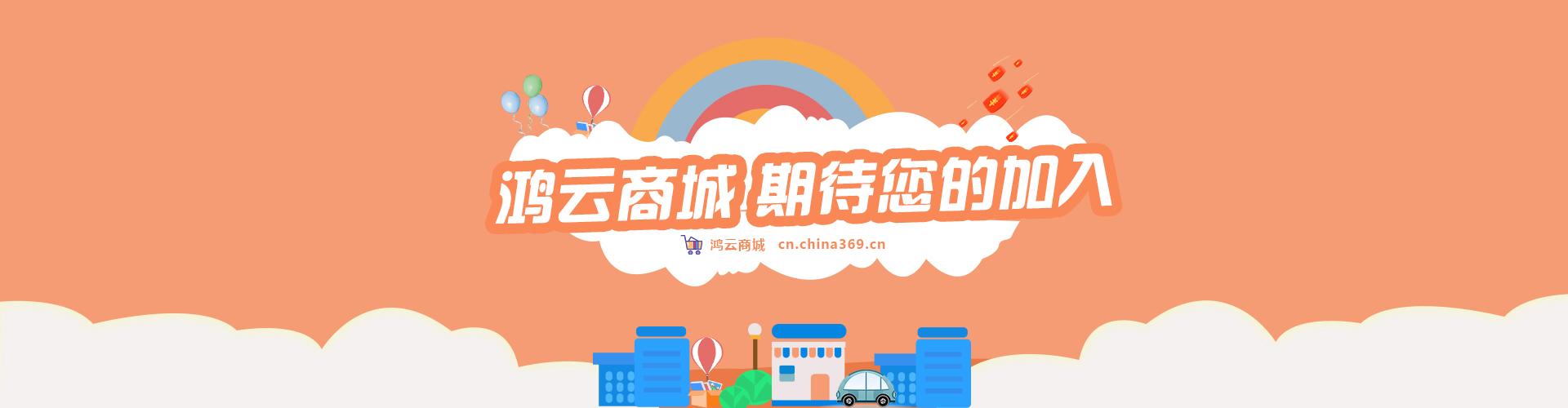 安徽云丰公司-首个云平台-鸿云商城