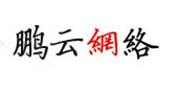 云南鹏云网络科技有限公司