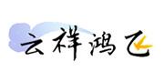 山东云祥鸿飞信息科技有限公司