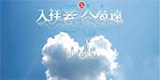 安徽云丰落实7335规划