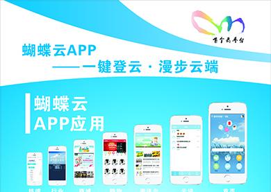 蝴蝶云app