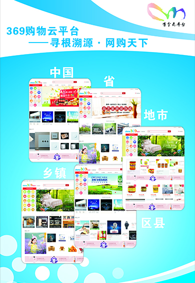 i369购物云平台